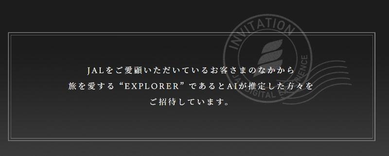 日本航空(JAL)の「CLASS EXPLORER」とは