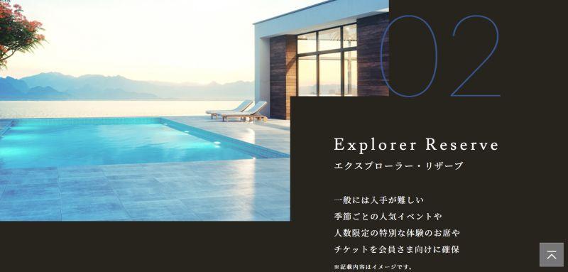 2.Explorer Reserve エクスプローラー・リザーブ