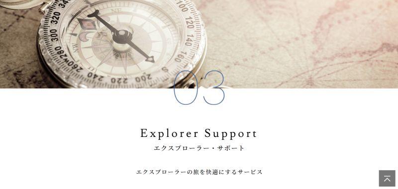 3.Explorer Support エクスプローラー・サポート