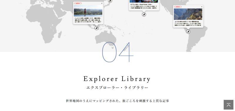4.Explorer Library エクスプローラー・ライブラリー