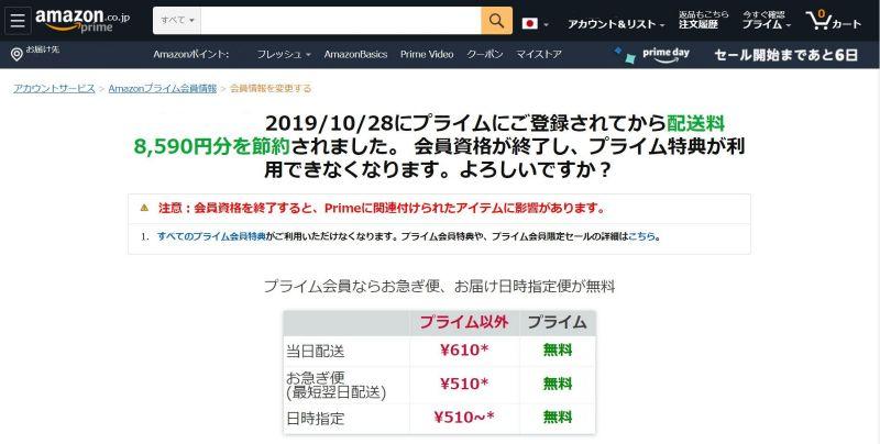 Amazonウェブサイトの画面を下にスクロールします