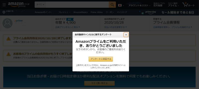 Amazonプライムの解約が完了しました