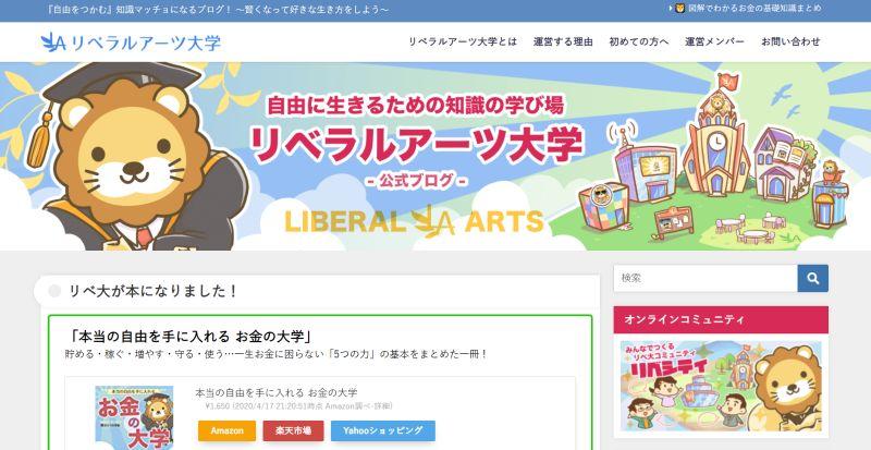 アーツ 大学 リベラル リベラルアーツセンターとは?