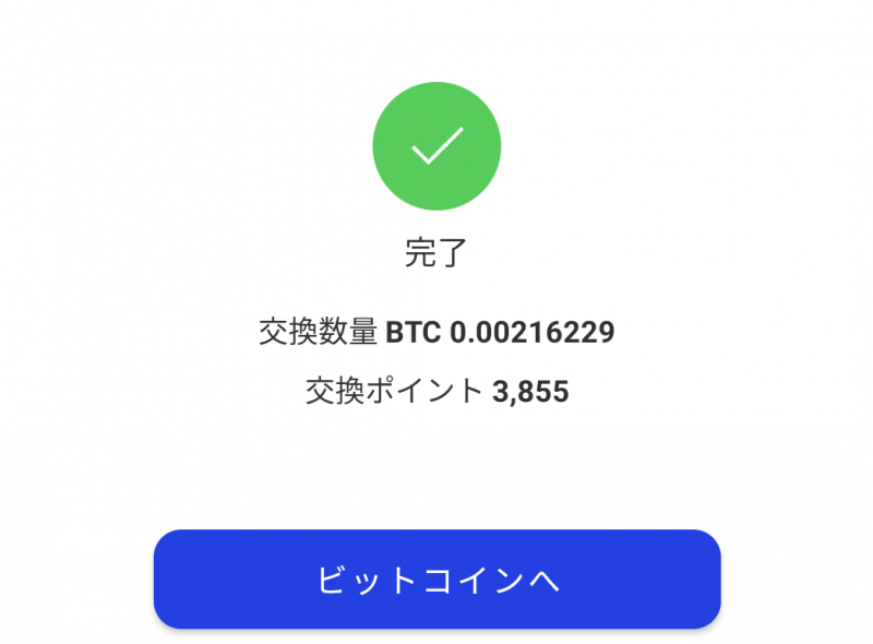 楽天ウォレットで楽天ポイントをビットコインに交換する方法