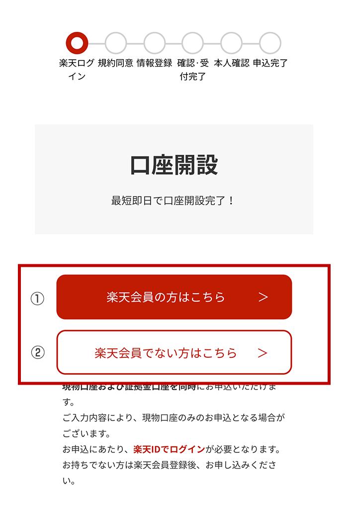 【初心者向け解説】楽天ポイントをビットコインに交換する方法